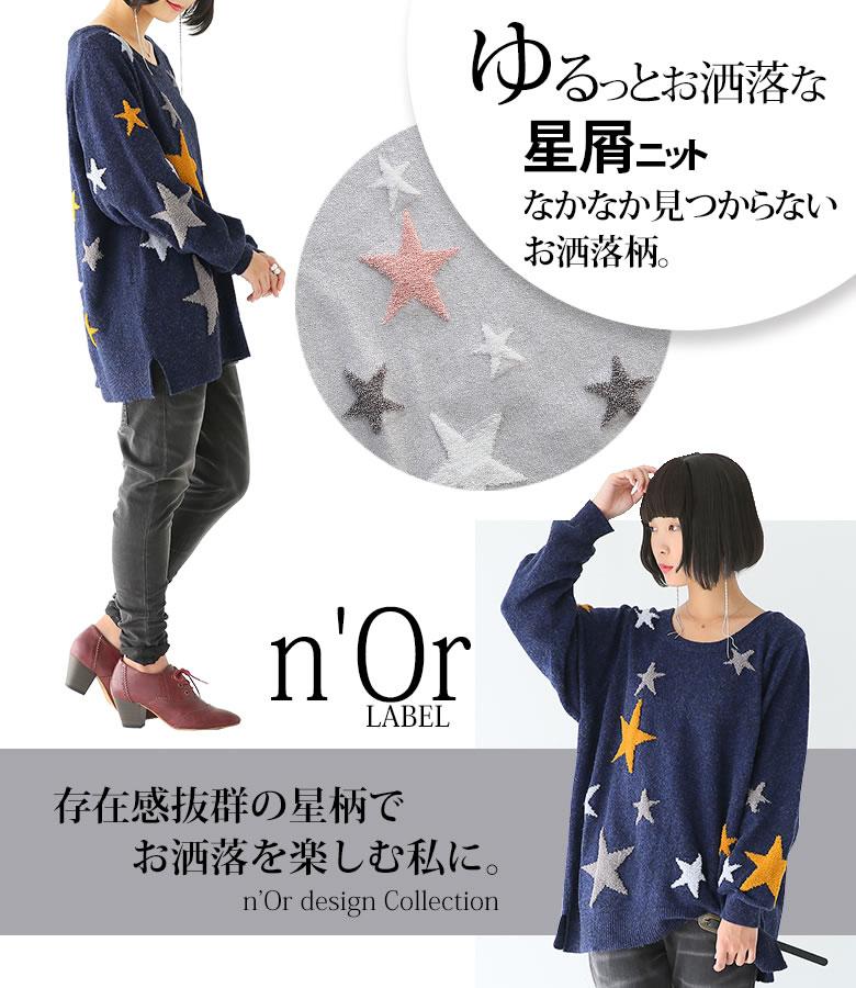 日本osharewalker  /  可愛星星印花針織毛衣  /  tcn1042  /  日本必買 日本樂天直送(4290) 1