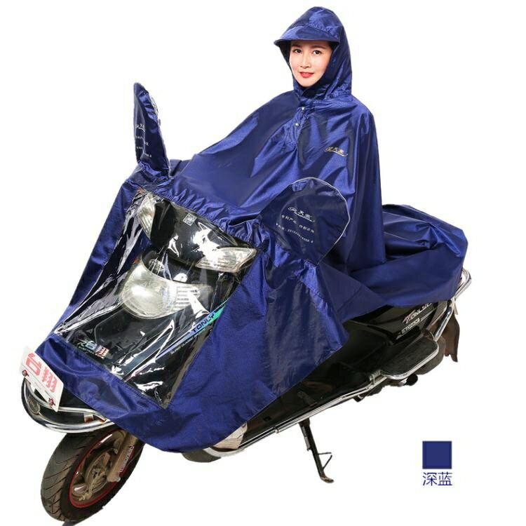 電動摩托車防護雨衣成人加大加厚男女士牛津面料單人雨披 麻吉好貨