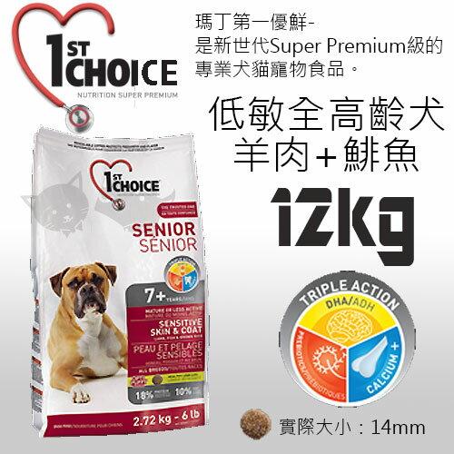 《瑪丁-第一優鮮》全犬種低運動量成犬/高齡犬老犬配方-12KG