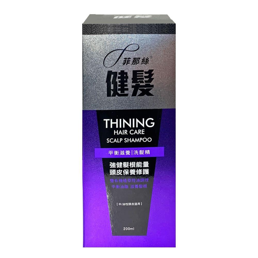 即期良品 菲那絲 健髮洗髮精 200ML/瓶 效期2023.08◆德瑞健康家◆