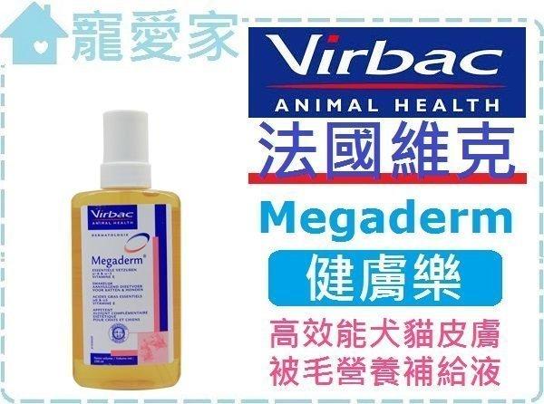☆寵愛家☆可超取☆法國維克MEGADERM健膚樂皮膚營養補給液