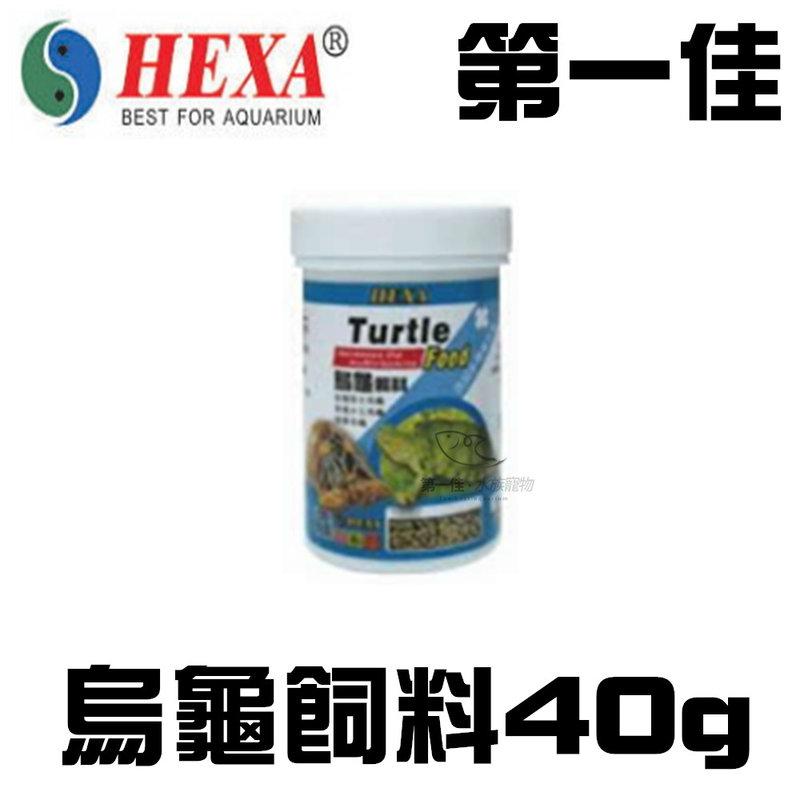 [第一佳 水族寵物] 台灣HEXA海薩 鱻系列/烏龜飼料(上浮條狀) 40g HA072602