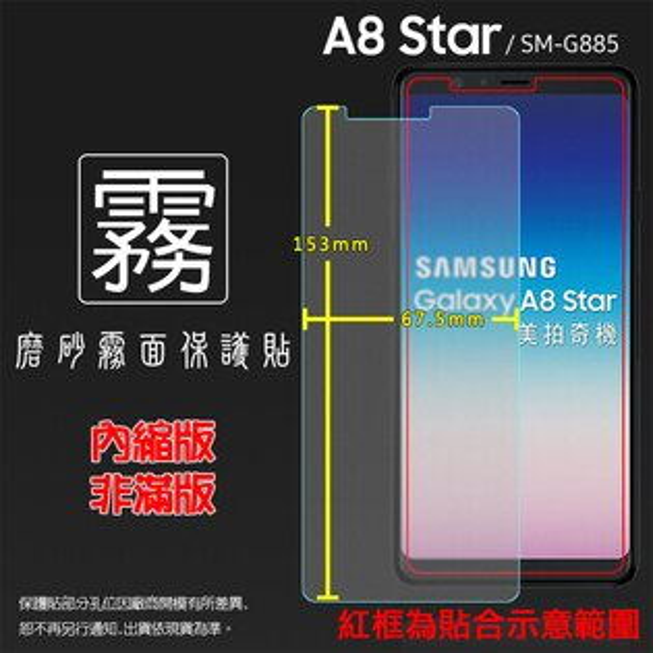 霧面螢幕保護貼Samsung三星GalaxyA8StarSM-G885Y保護貼軟性霧貼霧面貼磨砂防指紋保護膜