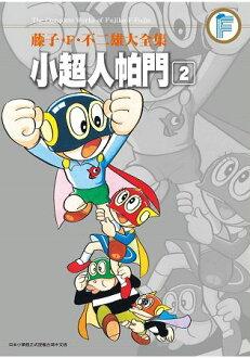 藤子.F.不二雄大全集 小超人帕門(02)
