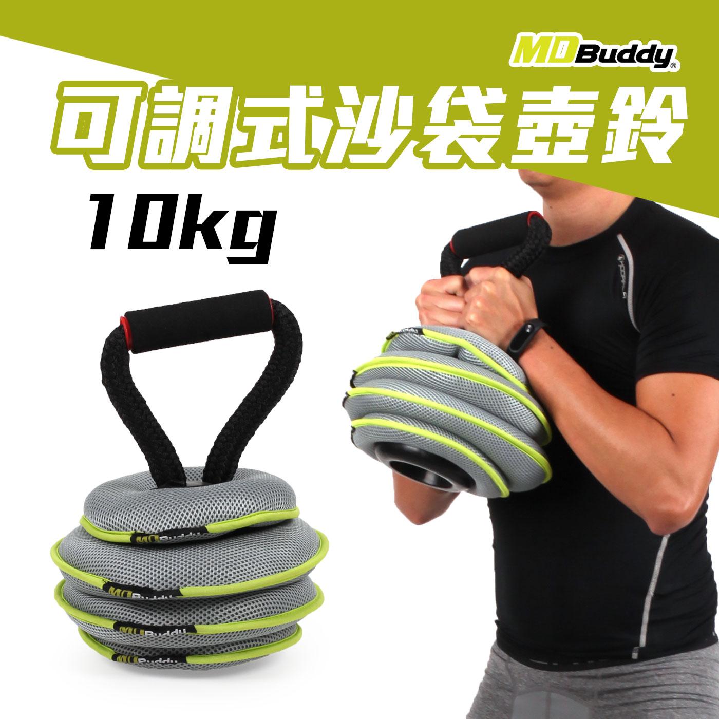MDBuddy 可調式沙袋壺鈴(免運 重訓 10KG 健身【99301698】≡排汗專家≡