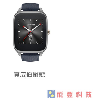 【真皮伯爵-藍】(快充版)ASUS ZenWatch2 穿戴式智慧手錶 真皮錶帶 WI501Q 搭載Google作業系統 含稅開發票公司貨