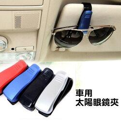 太陽眼鏡夾 車用眼鏡架 遮陽板眼鏡夾 多用途眼鏡夾 汽車精品 汽車用品 實用小物 S型 票據夾 多功能固定夾