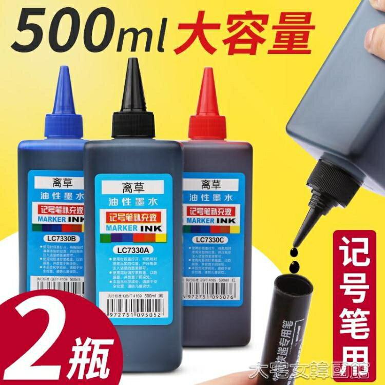 墨汁2瓶記號筆墨水補充液黑色油性不掉色馬克筆勾線筆記號筆水油墨水補充液 台灣現貨 聖誕節交換禮物 雙12
