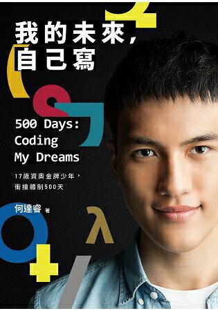 我的未來,自己寫:17歲資奧金牌少年,衝撞體制500天 - 限時優惠好康折扣