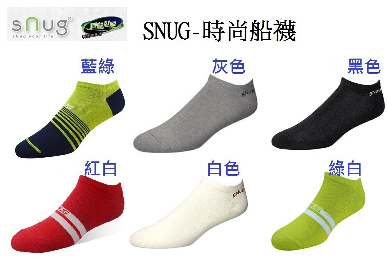 SNUG-時尚船襪 除臭襪 船型襪 腳臭剋星-羽嵐服飾