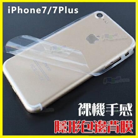 買一送一 3D曲面全包邊 背膜 高清背貼 iPhone7 Plus/i7+ 4.7吋/5.5吋 包膜 保護貼 保護膜 非玻璃貼 手機殼 保護套 皮套