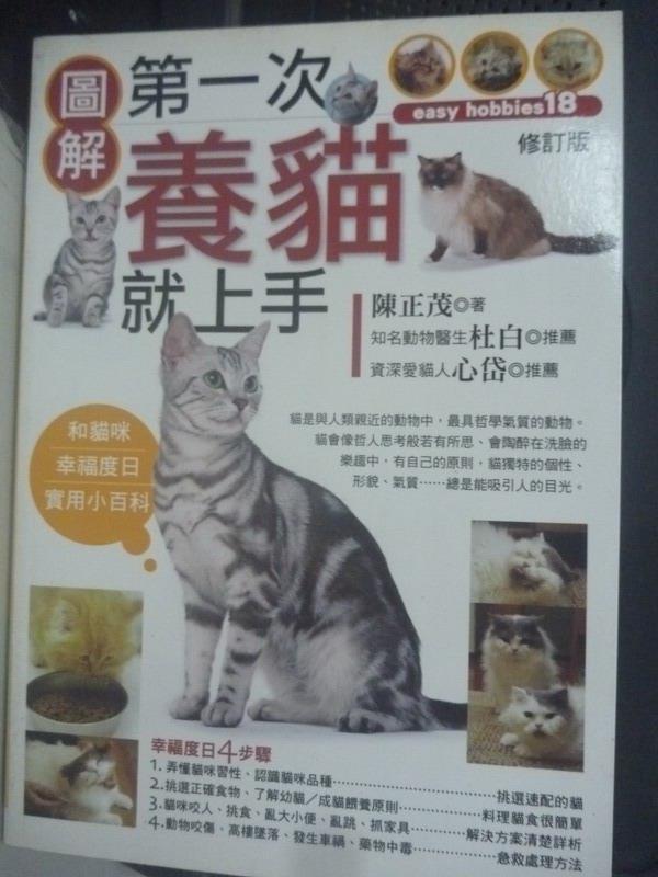 【書寶二手書T3/寵物_LKJ】第一次養貓就上手_陳正茂