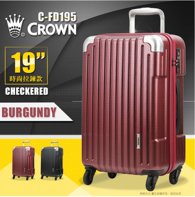 《熊熊先生》Crown皇冠特賣69折 19吋旅行箱 頂級Hinomoto日本輪行李箱 內嵌式TSA鎖 輕量拉桿箱 C-FD195霧面硬箱 送好禮任選