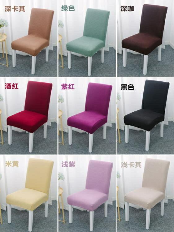 椅墊套裝北歐家用椅套彈力辦公凳子餐椅套罩純色酒店加厚電腦通用 全館特惠9折
