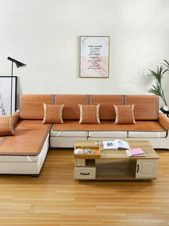 沙發涼席墊夏季涼墊防滑沙發套夏天款通用萬能套罩藤竹席坐墊- YTL- YTL 全館特惠9折
