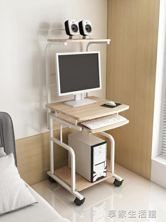 迷你電腦桌簡約現代書桌 經濟型小臺式辦公桌 可移動雙層桌子家用- YTL 全館特惠8折