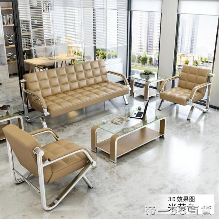 辦公沙發簡約會客接待商務三人位沙發辦公室家具時尚沙發茶幾組合YTL 全館特惠9折