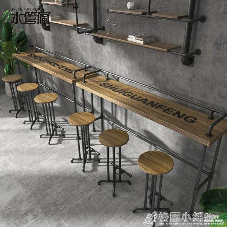 水管瘋實木吧臺桌椅組合工業風小吧臺酒吧臺奶茶店靠牆高腳窄桌子ATF 全館特惠9折