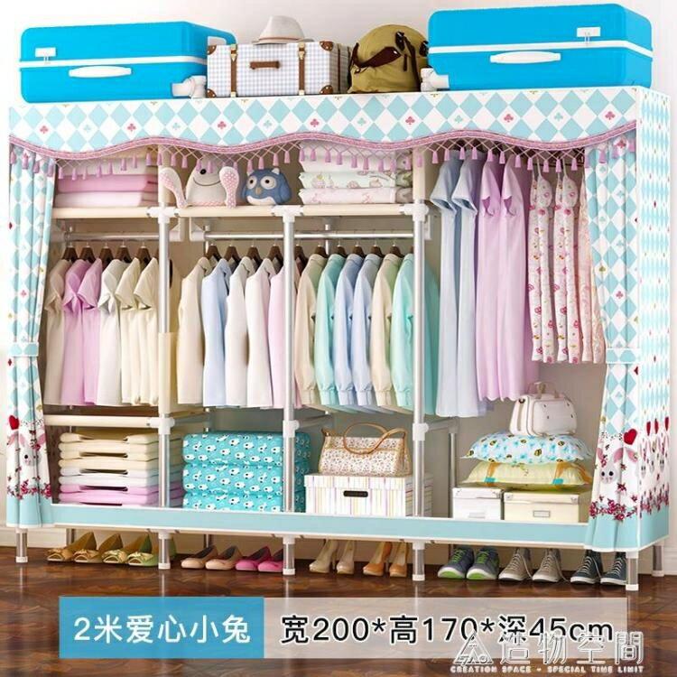 簡易布衣櫃簡約現代經濟型牛津布藝單雙人組裝租房收納掛衣櫃櫥子 NMS 全館特惠9折