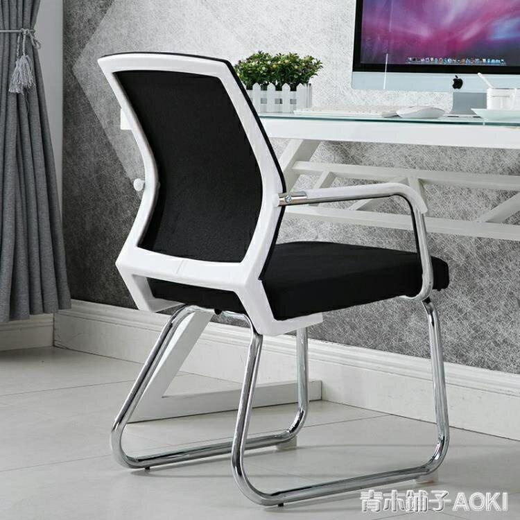 電腦椅辦公椅子家用會議椅子靠背簡約座椅ATF 全館特惠9折