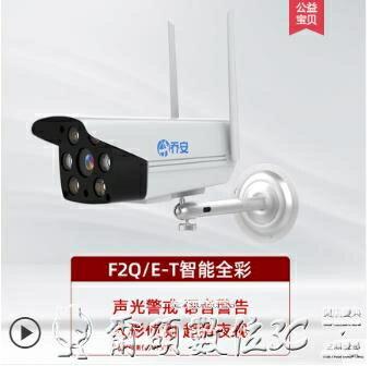 監視器喬安高清無線網絡手機遠程wifi監控器家用夜視室外智慧攝像頭套裝LX 全館特惠9折