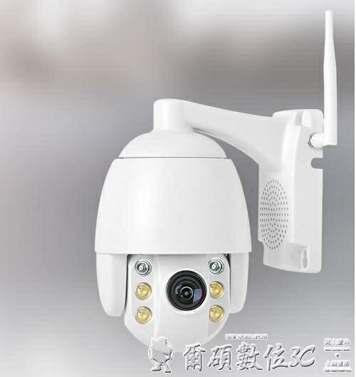 監控攝影機球機攝像頭360度旋轉監控器高清家用室外無線wifi手機4G遠程戶外LX 全館特惠8折