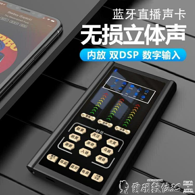變聲器 直播聲卡套裝設備手機電腦通用電容麥克風抖音快手網紅主播喊麥游戲LX 全館特惠9折