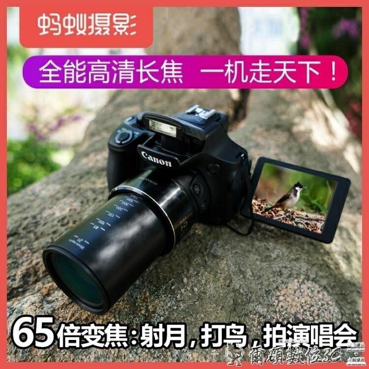 高清照相機PowerShotSX60HS高清旅遊攝影數碼照相機LX 全館特惠9折