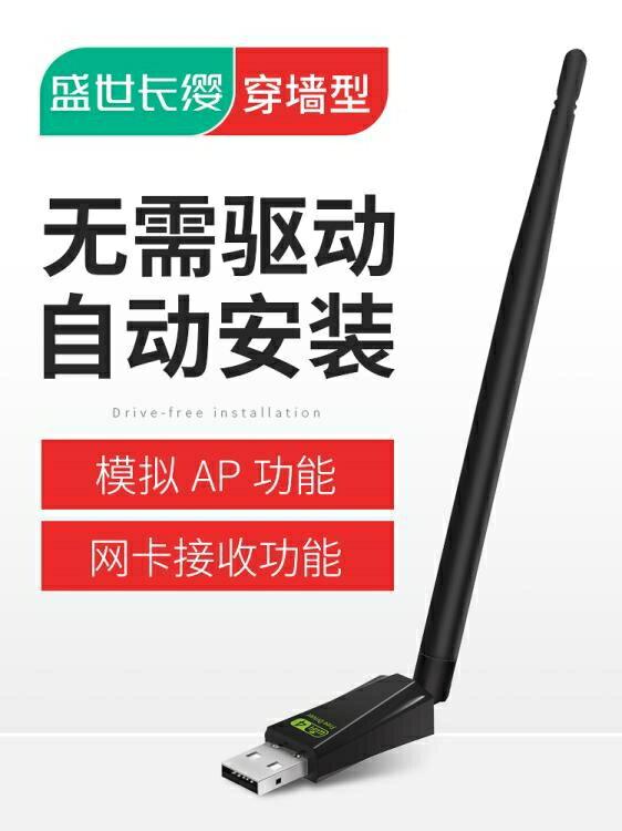 無線網卡 360wifi接收器迷你無限網絡信號驅動5G上網卡雙頻wi-fi隨身 全館特惠9折
