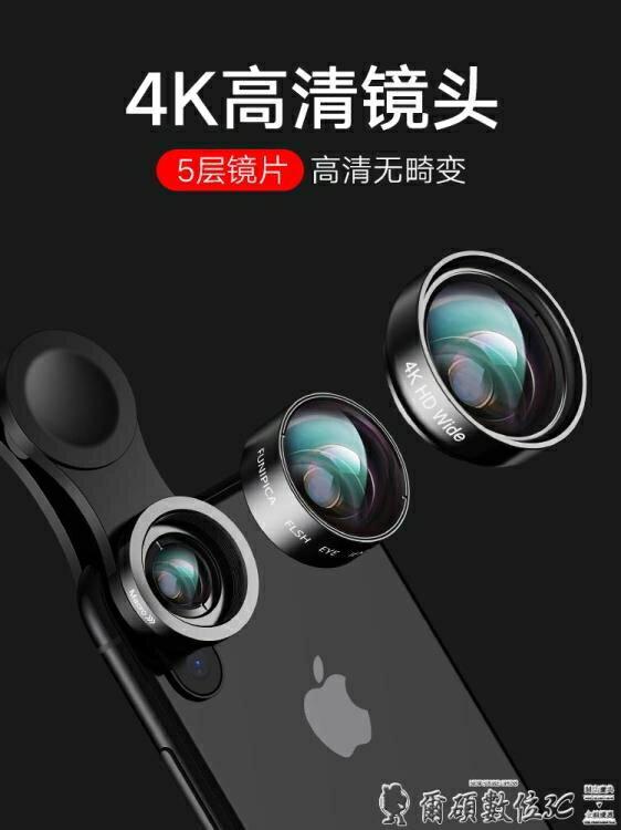 廣角手機鏡頭專業拍攝單反通用微單自拍補光燈安卓蘋果魚眼微距鏡頭手機相機攝像頭 全館特惠9折