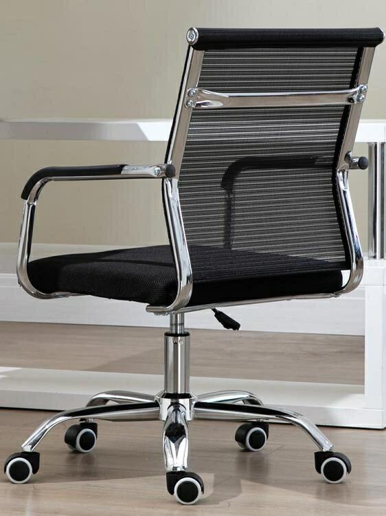 電腦椅家用辦公室職員會議簡約特價游戲人體工學升降旋轉靠背凳子 全館特惠9折