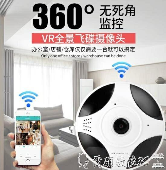 監控攝影機丹瓏360度全景攝像頭無線wifi家用夜視手機網絡遠程監控器高清LX 全館特惠9折