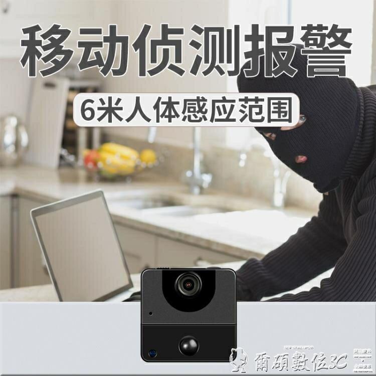 監控攝影機攝像頭小型無線wifi網絡可連手機遠程隨身高清家用夜視室內監控器LX 全館特惠9折