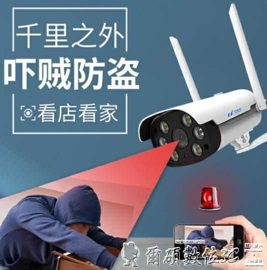 監控攝影機智慧無線攝像頭家用室內監控器手機遠程wifi網絡室外高清夜視LX 全館特惠9折