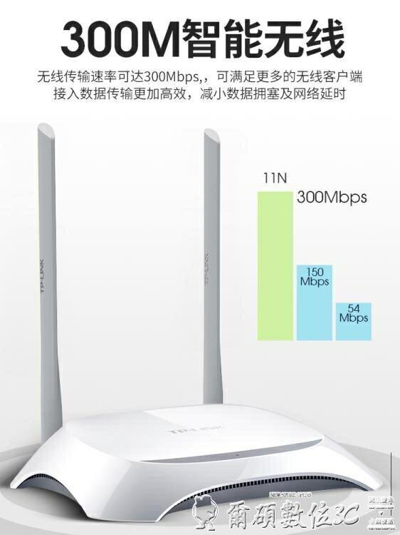 路由器家用無線路由器2天線300M網絡WIFI智慧穿墻王TL-WR842N高速光纖 全館特惠9折