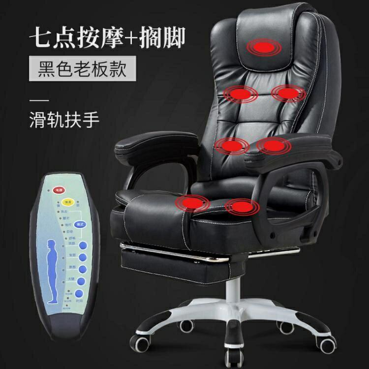 多樂都樂電腦椅家用辦公椅老闆椅升降轉椅按摩午休椅職員椅座椅子 全館特惠9折