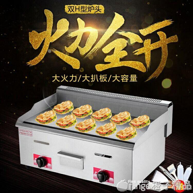 貴致商用電熱手抓餅機器扒爐鐵板燒設備銅鑼燒鐵板炒飯烤冷面 全館特惠8折