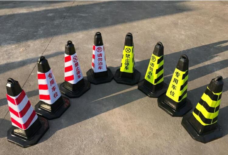 定制70橡膠路錐反光錐雪糕筒禁止停車樁請勿泊車告示牌路障隔離墩ATF 全館特惠9折