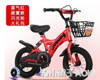 兒童自行車3-6-4-8歲男孩女孩寶寶童車腳踏車小孩公主款摺疊單車ATF 全館特惠8折