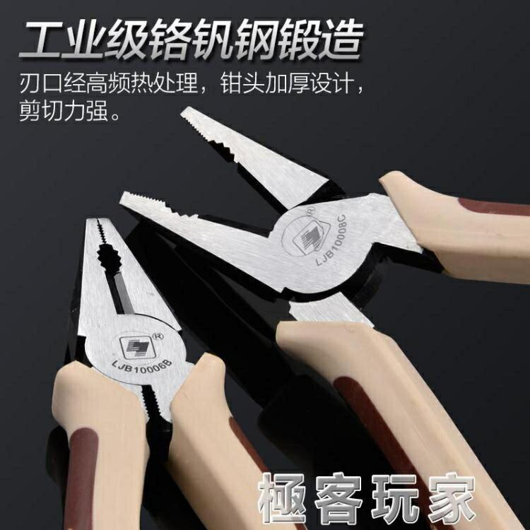 老虎鉗 老虎鉗鋼絲鉗子五金工具多功能鉗子套裝8寸7寸6寸省力鋼絲鉗 全館特惠9折