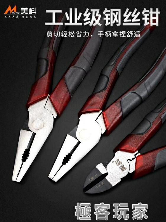 老虎鉗 鉗子 鋼絲鉗家用尖嘴鉗萬用斜口鉗 電工工具8寸多功能老虎鉗套裝 全館特惠9折