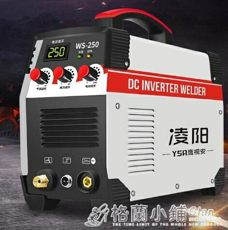 WS-200A 250A 315A逆變直流不銹鋼220V電焊/氬弧焊兩用電焊機 全館特惠8折