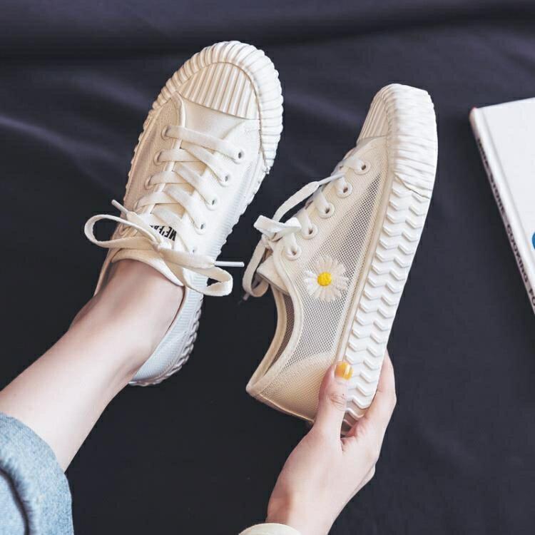 夏季透氣網面小白鞋女2020年新款春夏百搭網鞋餅干小雛菊帆布鞋子 全館特惠9折