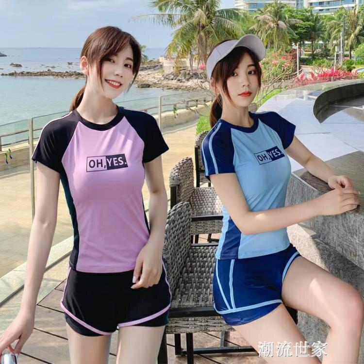 泳衣女兩件套分體式保守顯瘦遮肚學生大碼溫泉韓國ins仙女范泳裝 全館特惠9折