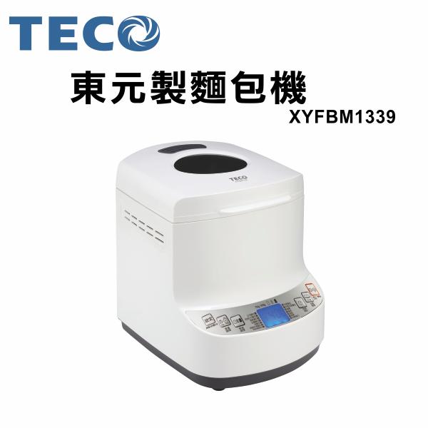 【東元】製麵包機(58分鐘!可做出美味麵包)XYFBM1339 保固免運-隆美家電