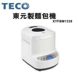 【東元】微電腦製麵包機(可預約定時)XYFBM1339 保固免運-隆美家電