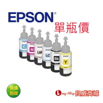 EPSON L系列原廠單瓶墨水匣(T673100 / T673200 / T673300 / T673400 / T673500 / T673600 ) 適用L800