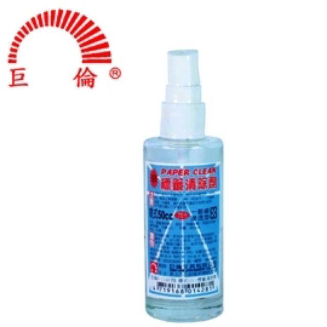 巨倫 H-1148 噴式標籤清除劑 50ml 標籤去除劑殘 膠清除液 除膠劑