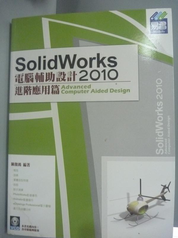 【書寶二手書T1/電腦_XEK】SolidWorks 2010電腦輔助設計(進階應用篇)_陳俊鴻_附光碟