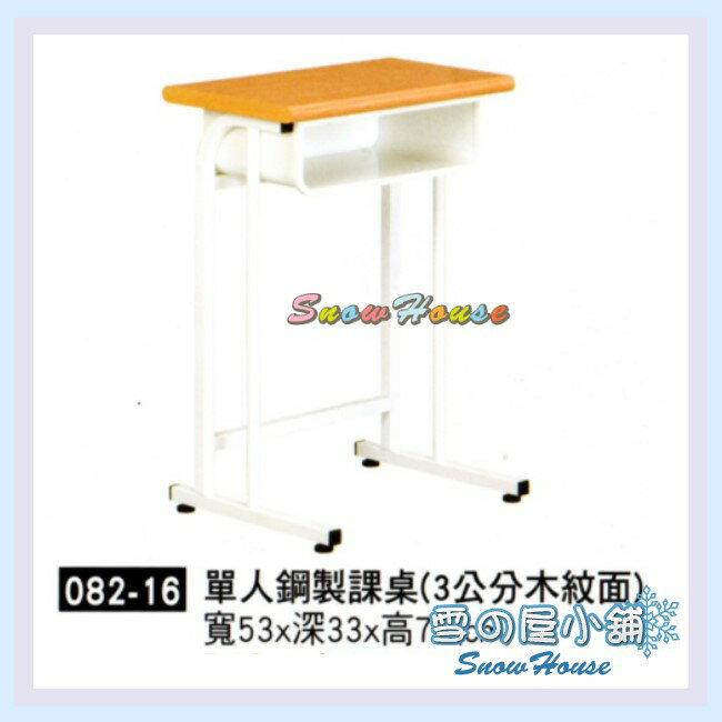 ╭☆雪之屋居家生活館☆╯AA082-16 單人鋼製課桌(3公分木紋面)/補習班桌/書桌/鋼製課桌/電腦桌
